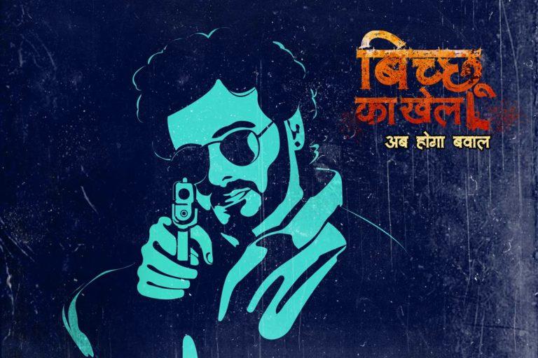 Zee5's Bicchoo Ka Khel Review: Gun-Toting Mayhem and Unused Potential
