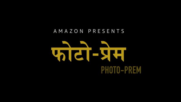 Amazon's Photo Prem Review: Captures Your Heart