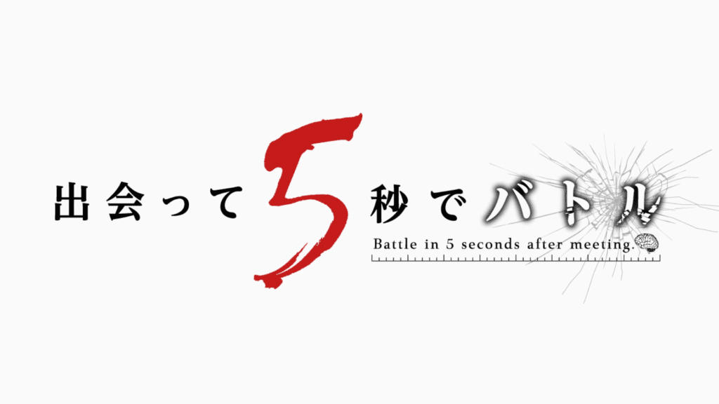 Battle Game in 5 Seconds Episode 1 Focus