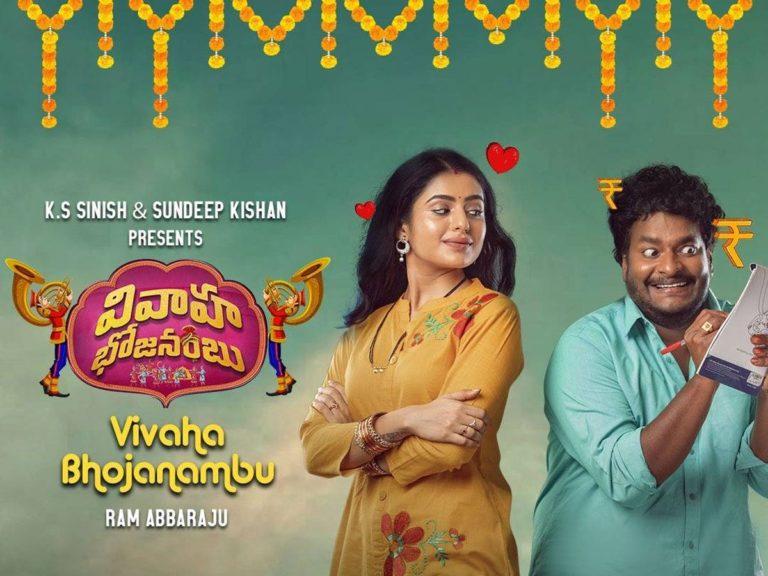 Vivaha Bhojanambu (2021) Review: Redundant and Weak Entertainer